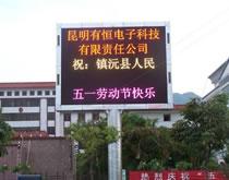 镇沅县政府广场(户外P16全彩)
