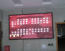 普洱寄生虫病防治中心(室内P6全彩)