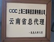 上海三思 云南总代理